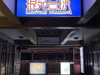 琅苑乔氏台球棋牌会所(海云庵店)