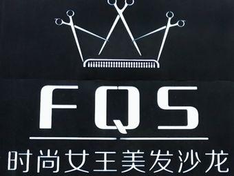FQS时尚女王美发沙龙