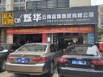 烁华·云南森烽商贸有限公司