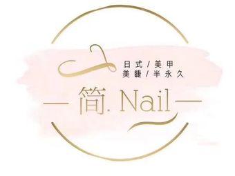 简Nail(美甲工作室)