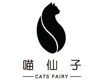 喵仙子·猫舍·猫咖·猫咪售卖·撸猫