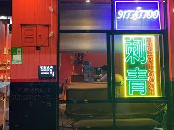 营刺文化纹身工作室(文光店)