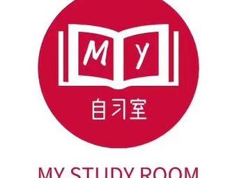 MY自习室(大连花园店)