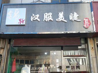 锦妆汉服体验馆