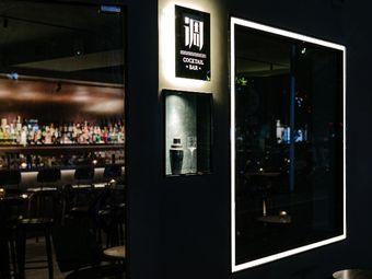 调Cocktail Bar
