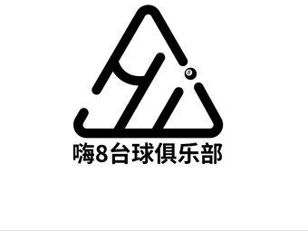 嗨8台球俱乐部·棋牌(中央城店)
