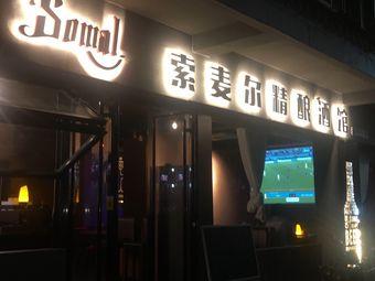 SOMAL索麦尔精酿酒馆(新都旗舰店)