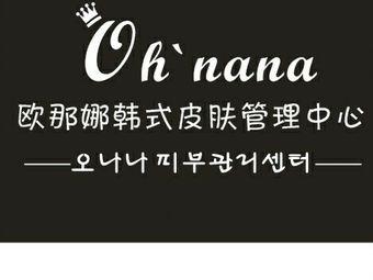 OH'NANA韓式皮膚管理中心