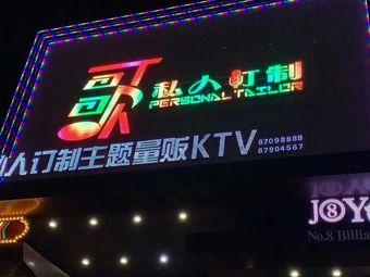 可歌私人订制量贩KTV(原嘉乐迪)