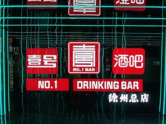 NO.1壹号酒吧
