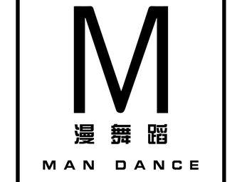 漫舞蹈(庐阳祥源广场校区)