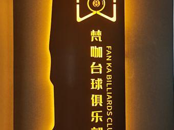 梵咖台球俱乐部