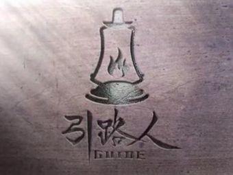 THE GUIDE引路人音乐酒吧(人民路店)