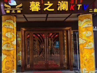馨之瀾KTV(融僑店)