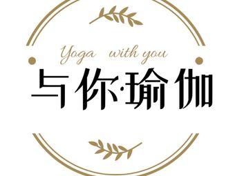与你•瑜伽(泰华店)