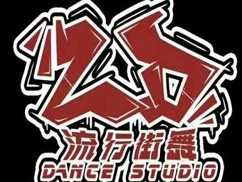 LD流行舞舞蹈工作室