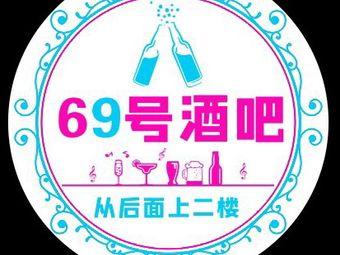69号酒吧