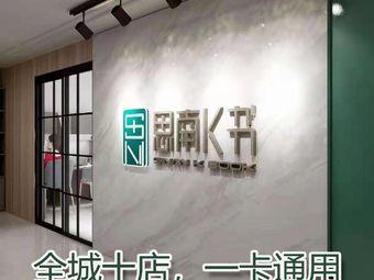 思南K书·自习室(未来城店)