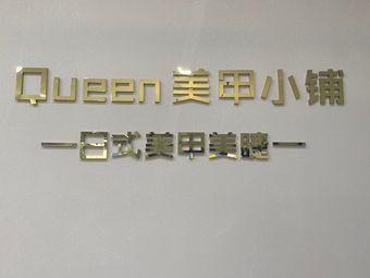 Queen美甲小铺日式美甲沙龙