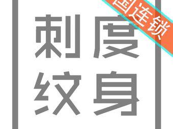 刺度纹身(国贸城第10分店)