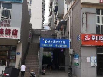e奢护洗护生活馆(万达广场店)