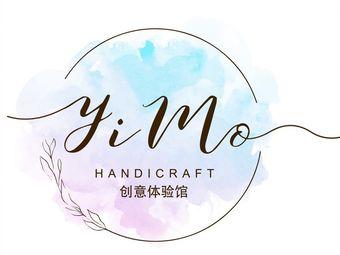 艺萌DIY创意体验馆(太原街万达店)