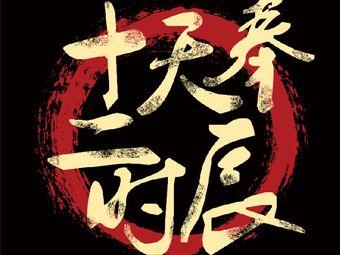 奉天·十二时辰沉浸演绎式剧本杀·桌游(大悦城店)