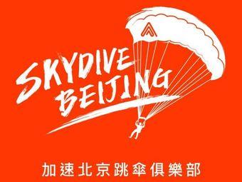 加速北京跳伞俱乐部