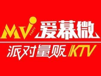 爱幕微派对量贩KTV