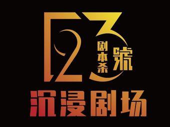 23号沉浸剧场剧本杀