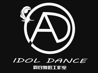爱豆舞蹈工作室(苏宁店)