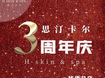 H skin & spa思汀卡尔(华侨大厦总店)