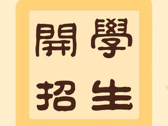 学雍国学馆