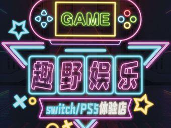 趣野switch·PS5体验店