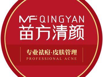 苗方清颜专业祛痘连锁机构(垦利商业街店)