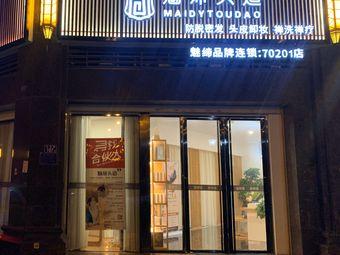 魅缔头道(晋江百捷店)
