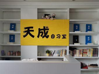 天成自习室