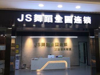 JS舞蹈全国连锁(万达恒大校区)