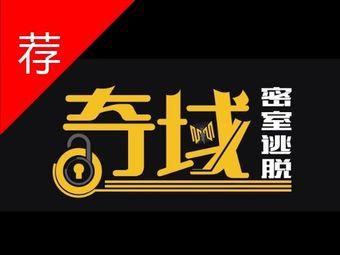 淮阳奇域密室逃脱(太昊陵广场店)