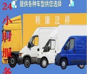 利康迁祥(北京)搬家有限公司