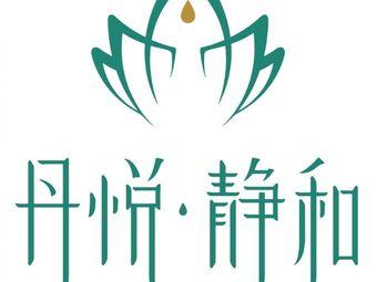 丹悦·静和瑜伽茶修