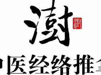 澍中医经络推拿(水秀店)