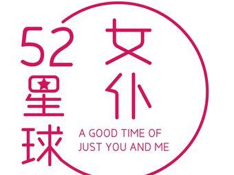 52星球女仆·桌游·剧本·电玩(高新店)