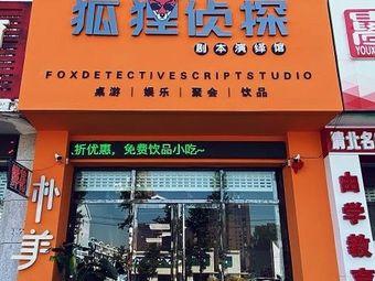 狐狸侦探剧本演绎馆