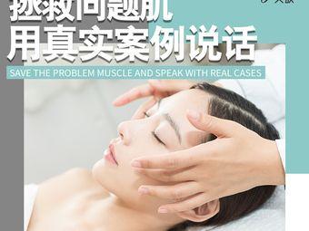 美颂·问题皮肤医学管理(栢悦中心店)