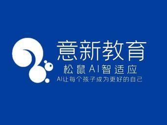 意新教育·松鼠Ai智适应(府西街盛唐大厦校区)