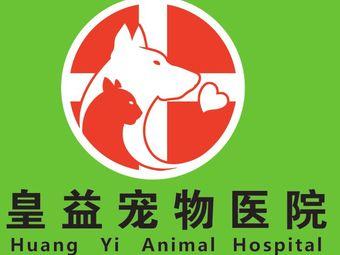 皇益动物医院(容桂总院)