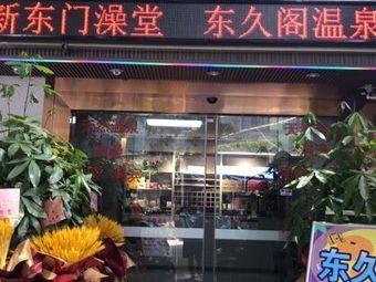 新东门澡堂·东久阁温泉会所