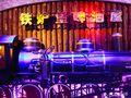 铁炉堡啤酒屋KTV