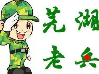 芜湖战友搬家有限公司